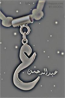 خلفيات اسماء عبدالرحمن