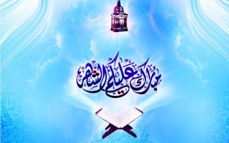 رمضان مبارك الشهر