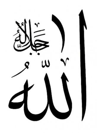 صور خلفيات لفظ الجلالة (2)