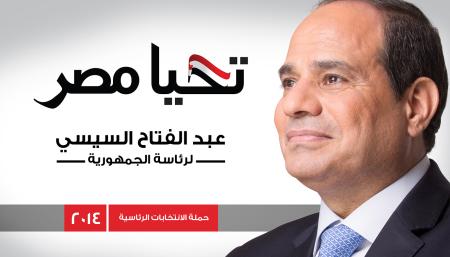 الرئيس عبدالفتاح السيسي (2)