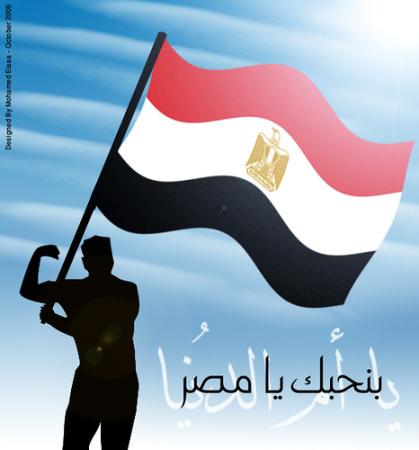 بنحبك يامصر