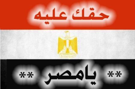 حقك عليه يامصر