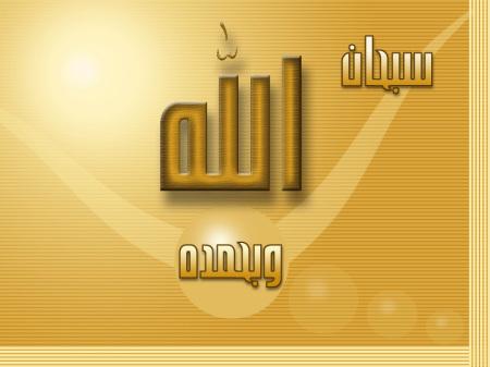 خلفيات اسلامي (3)