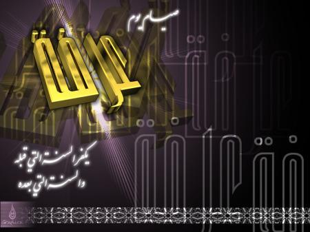 خلفيات اسلامي (4)