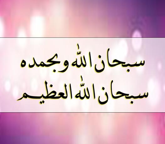 سبحان الله وبحمده في صور (1)