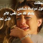 صور حزن ودموع (7)