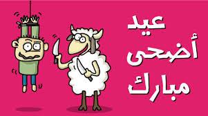 عيد اضحي مبارك