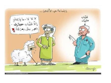 كاريكاتير خروف (2)
