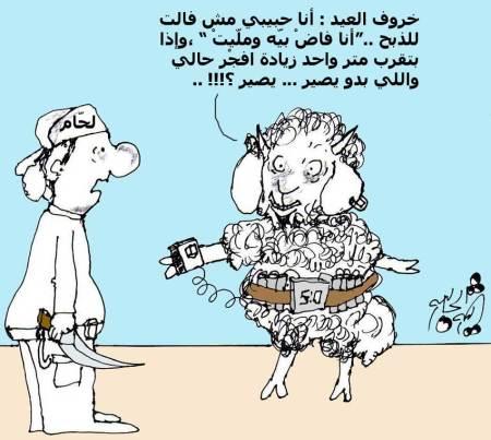 كاريكاتير عيد الأضحي (10)