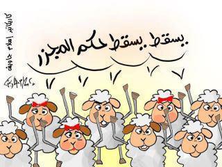 كاريكاتير عيد الأضحي (3)