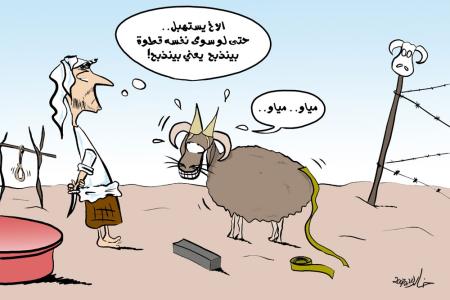 كاريكاتير عيد الأضحي (4)
