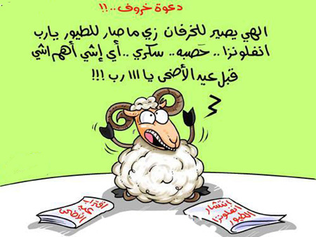 كاريكاتير عيد الأضحي (5)