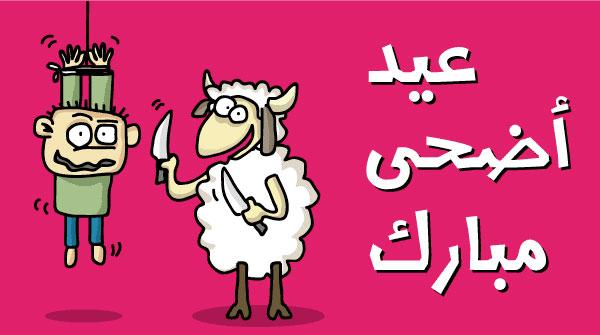 كاريكاتير عيد الأضحي (6)