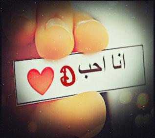 انا احب d