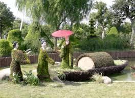 حدائق مميزة