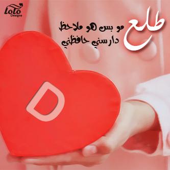 قلوب حرف D