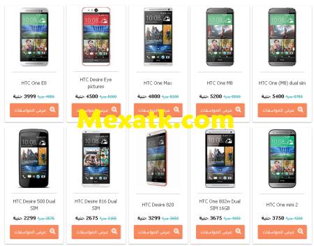 أسعار HTC