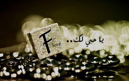 حرف f (9)