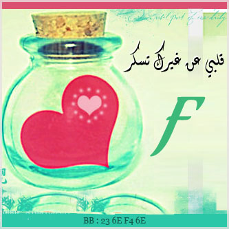 حرف f