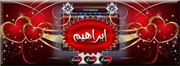 ابراهيم (2)
