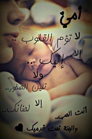 التهنئة بعيد الأم (1)