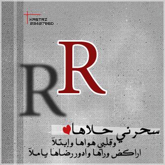 حرف R بالانجليزي (1)