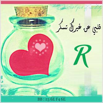 حرف R بالانجليزي (3)
