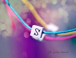 حرف S بالانجليزي (2)