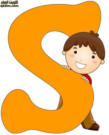 حرف S (7)