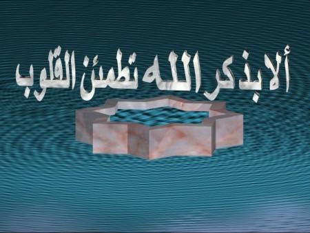 خلفيات اسلامية حديثة (6)