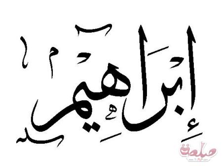 صور اسم ابراهيم (1)