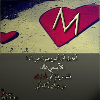 صور حرف M (1)