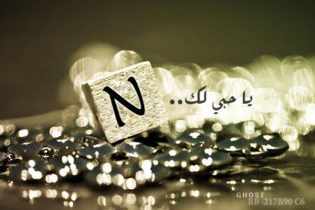 صور حرف N (15)