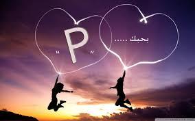 صور حرف P (1)