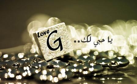 صور حرف g (3)