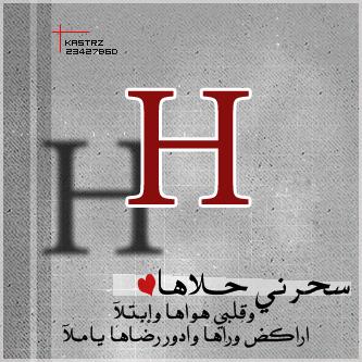 صور حرف h (1)