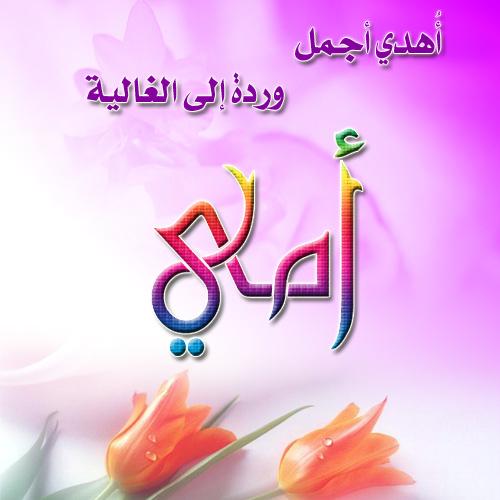 Image result for صور عيد الام