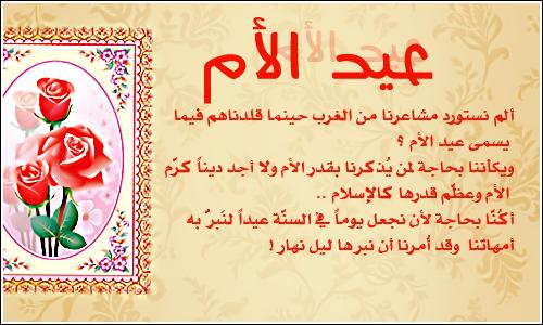 عيد الأم2015 (1)