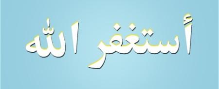 أستغفر الله (2)