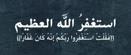 أستغفر الله (4)