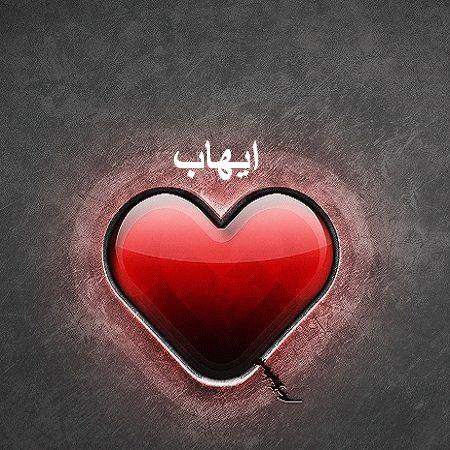 احلي صور وخلفيات مكتوب عليها ايهاب (4)