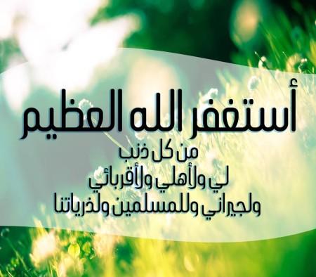 استغفر الله بصور جديدة (4)