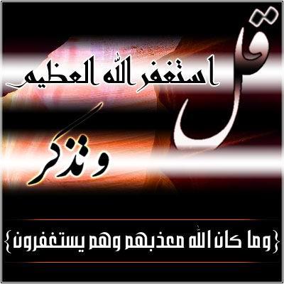 استغفر الله (3)