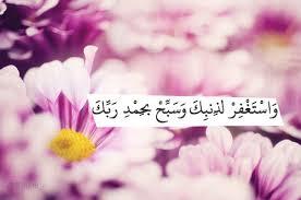 استغفر الله (5)