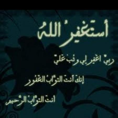 استغفر الله (8)