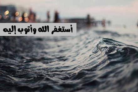 استغفر الله (9)