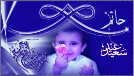 اسم حاتم في صور (2)