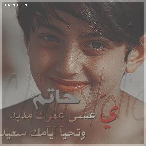 اسم حاتم في صور (4)