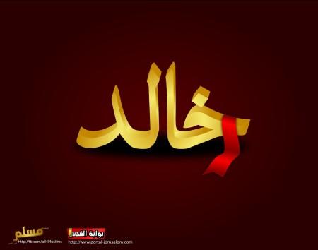 اسم خالد بخلفيات ورمزيات (1)