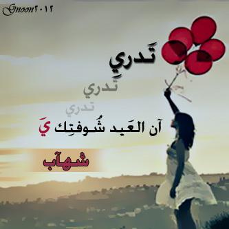 اسم شهاب (2)